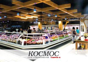 Хлебцы Tasty Style теперь можно приобрести в супермаркетах «Космос» сети компании «Таврия В»!