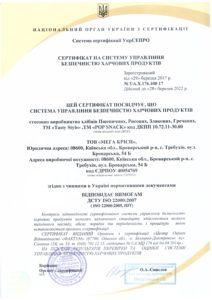 2017.07.25_ISO 22000-2007 HACCP