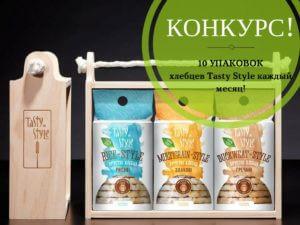 КОНКУРС для ценителей хлебцев Tasty Style!