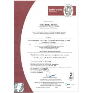 Пройдена сертификация системы пищевой безопасности FSSC 22000