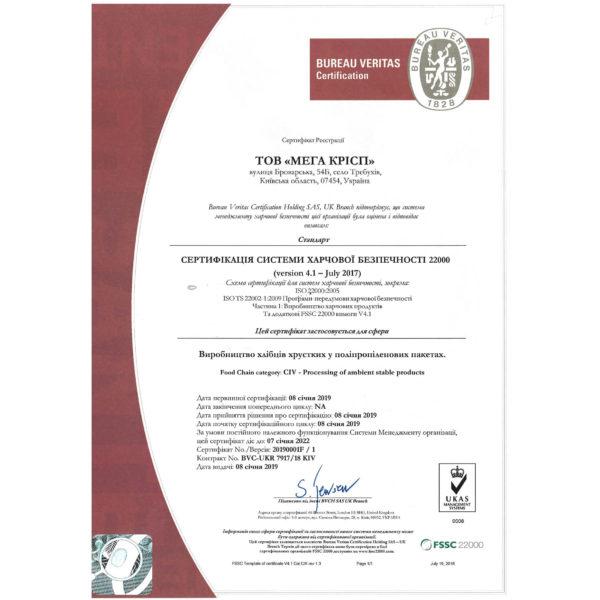 FSSC 22000_ISO